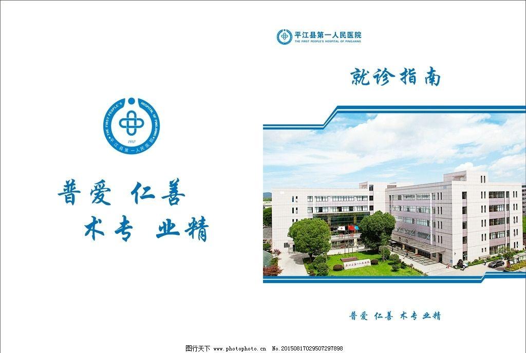 就诊指南封面 医院就诊指南      书籍封面 蓝色封面 设计 广告设计
