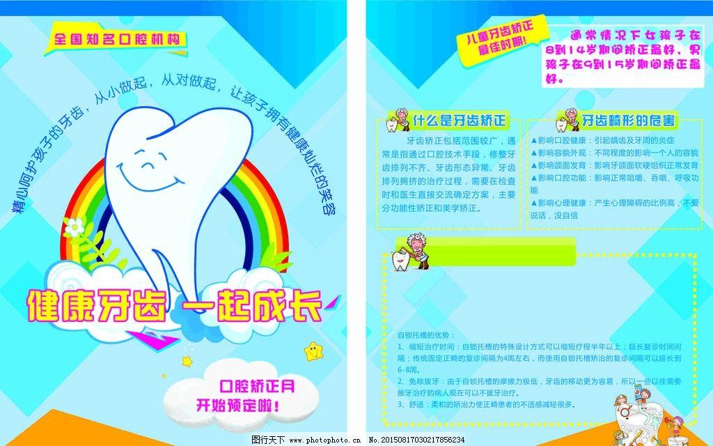 口腔医院儿童口腔正畸单页图片_展板模板_广告设计_图