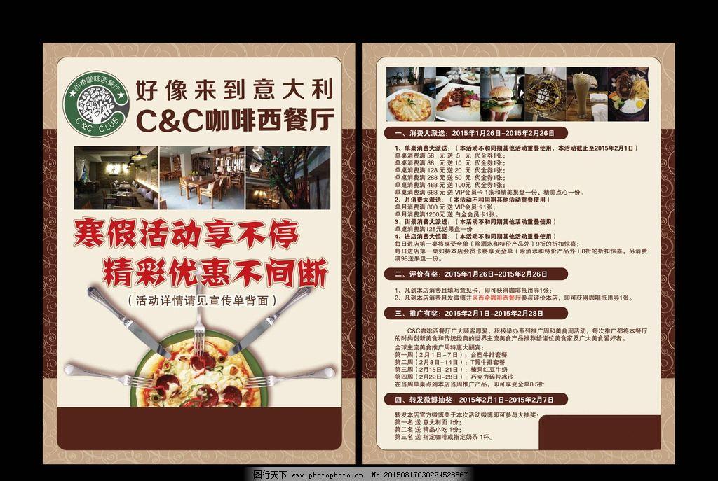 西餐厅宣传单图片_展板模板_广告设计_图行天下图库