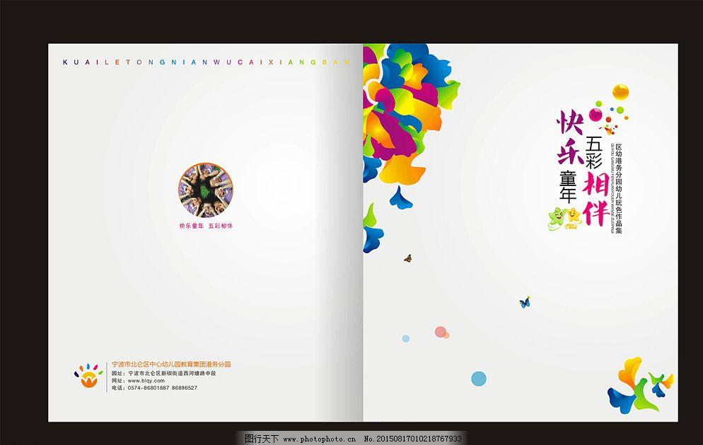 学校封面 小学封面 画册封面 杂志封面 画册 宣传册 宣传册封面 美术