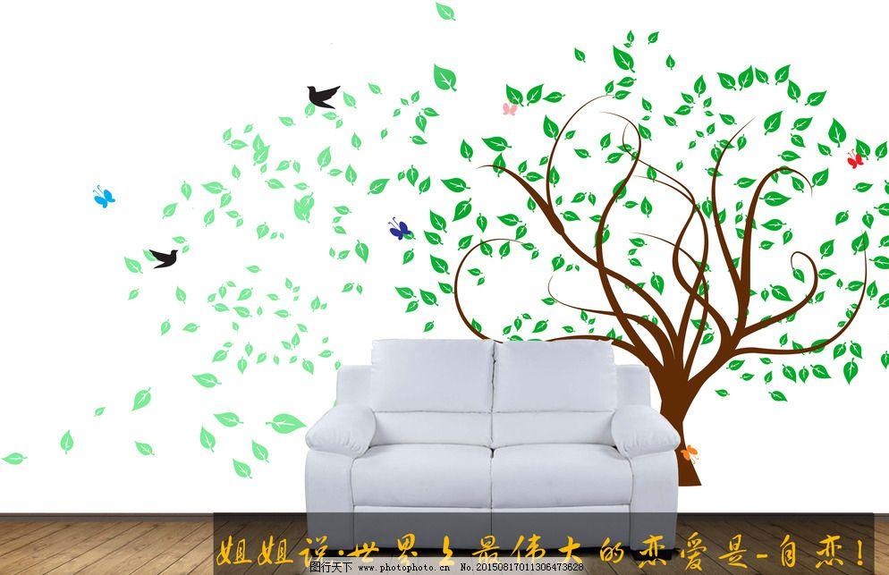 绿色树背景墙电视墙壁纸PSD