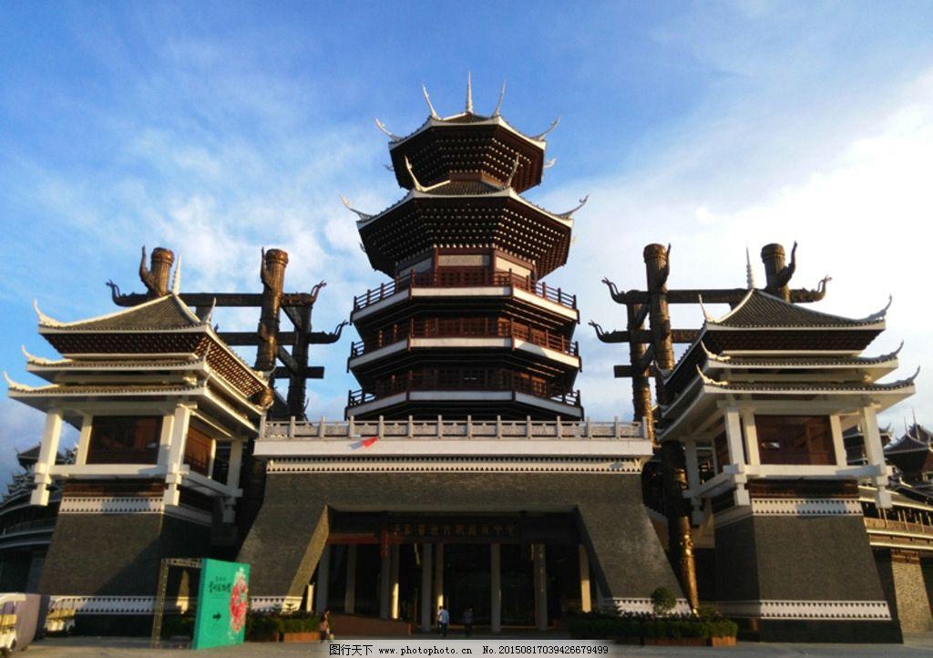 贵州 少数民族 特色建筑