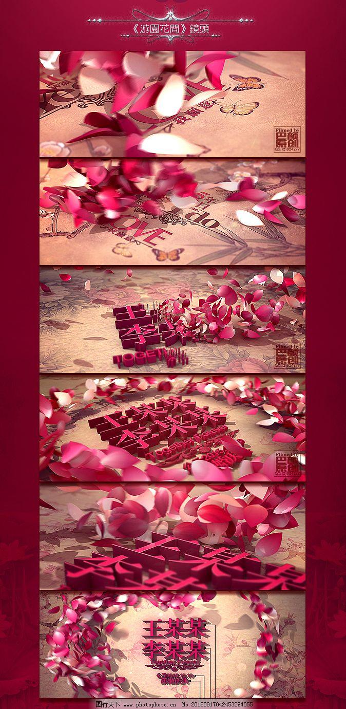 《游园花间》婚礼片头