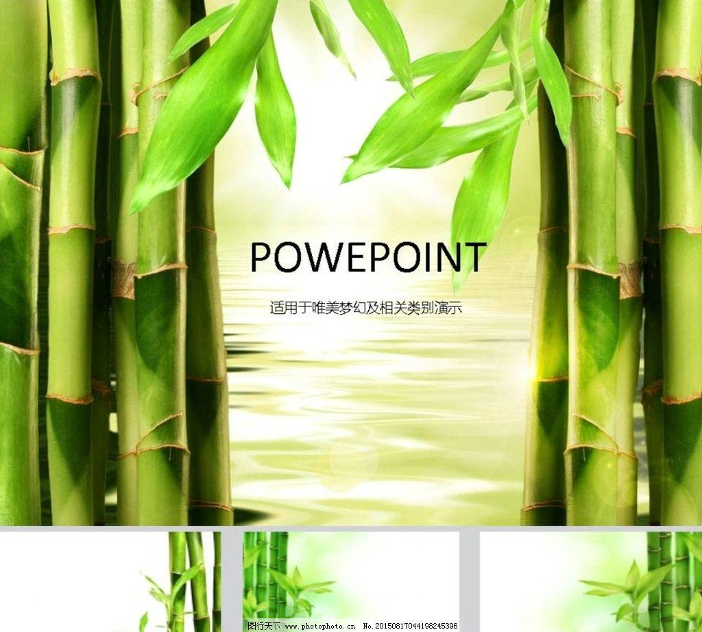 绿竹PPT