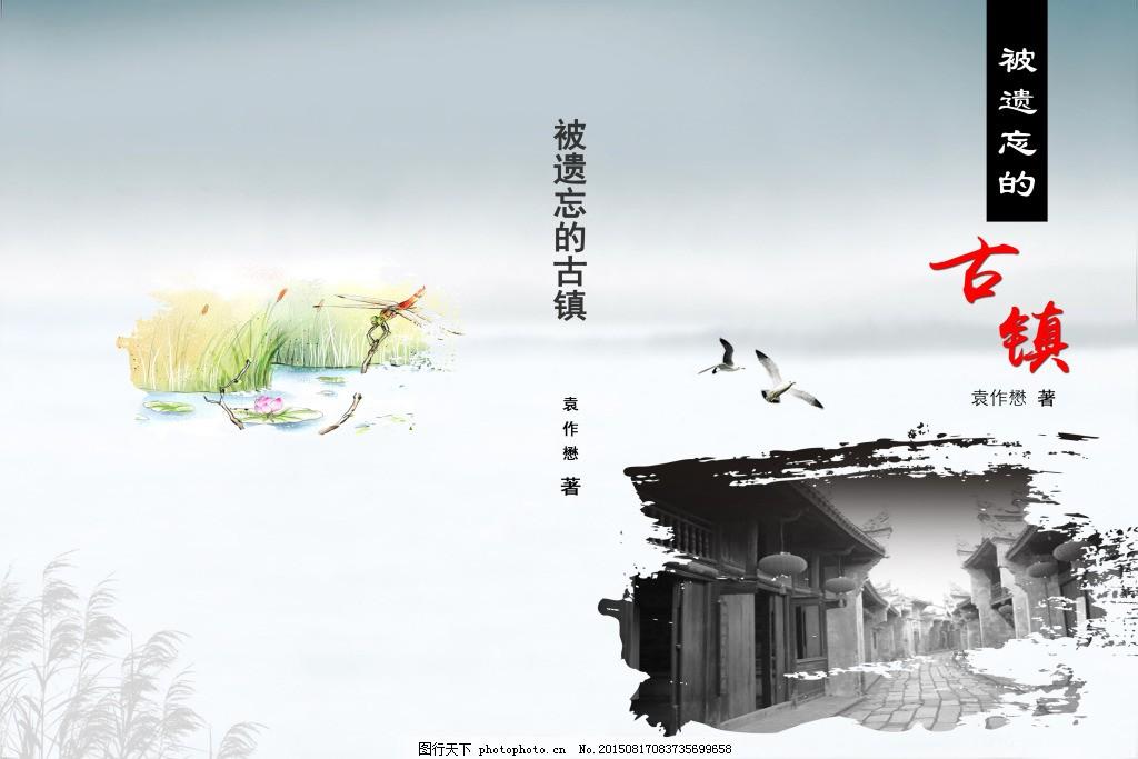 中国风水墨书籍封面