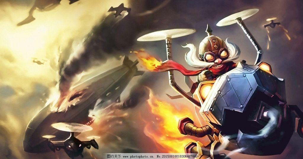 英雄联盟 飞机库奇 战场 壮烈 热血 海报画 设计 动漫动画 动漫人物