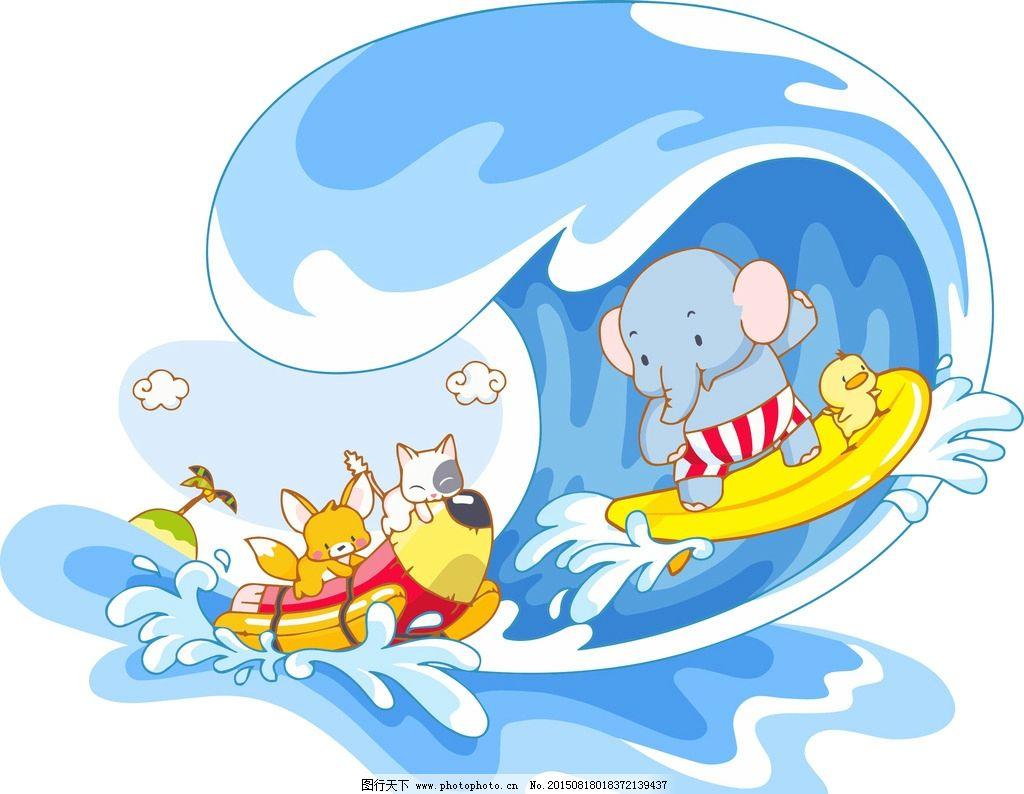 小象冲浪 卡通动物 小象冲浪场景