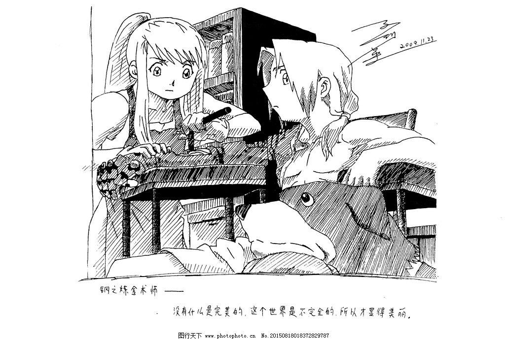 设计 矢量 黑白 动漫 手绘 设计 动漫动画 动漫人物 300dpi jpg
