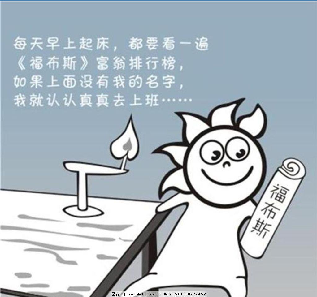 电脑手绘 励志 桌面 福布斯 上班 设计 动漫动画 其他 cdr