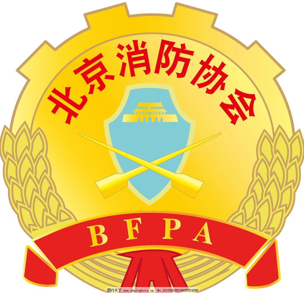 北京消防协会logo图片