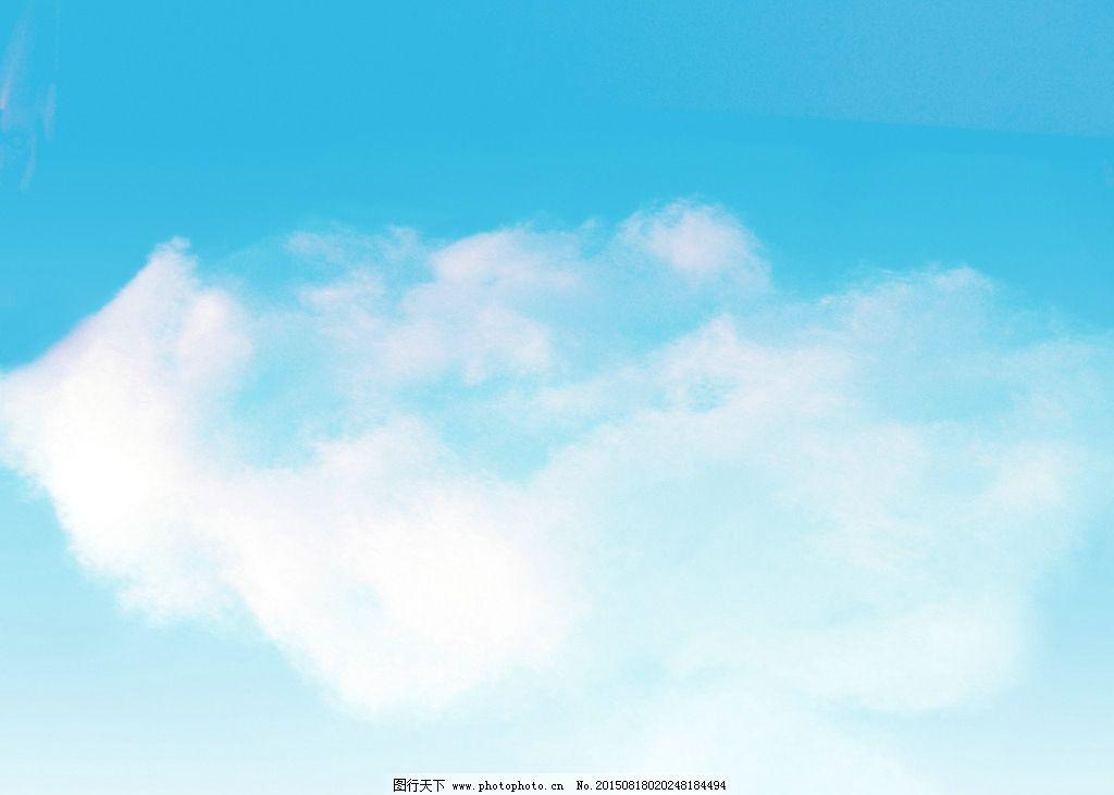 云朵 云彩 天空 蓝色天空 云 棉花 ps云素材 设计 底纹边框 背景底纹