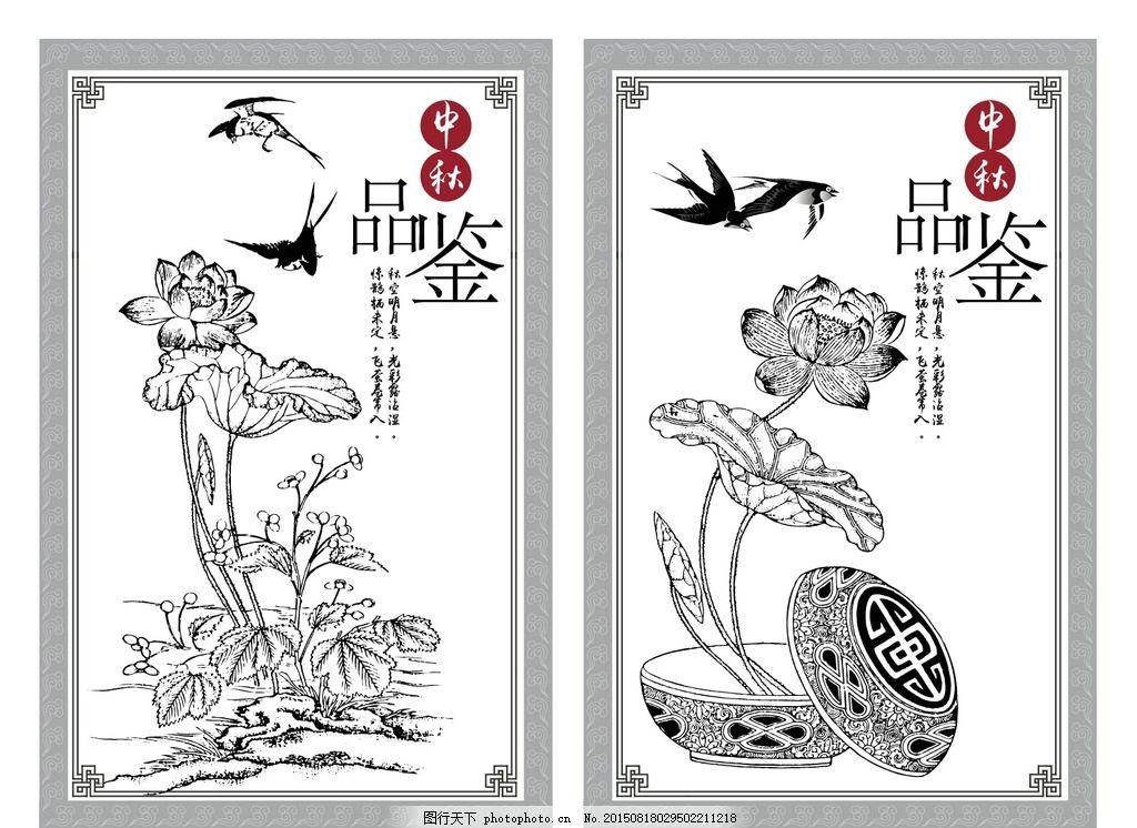 花瓶 盆栽 荷花 燕子 喜鹊 花朵 花纹 矢量 线描 黑白画 黑白荷花图片