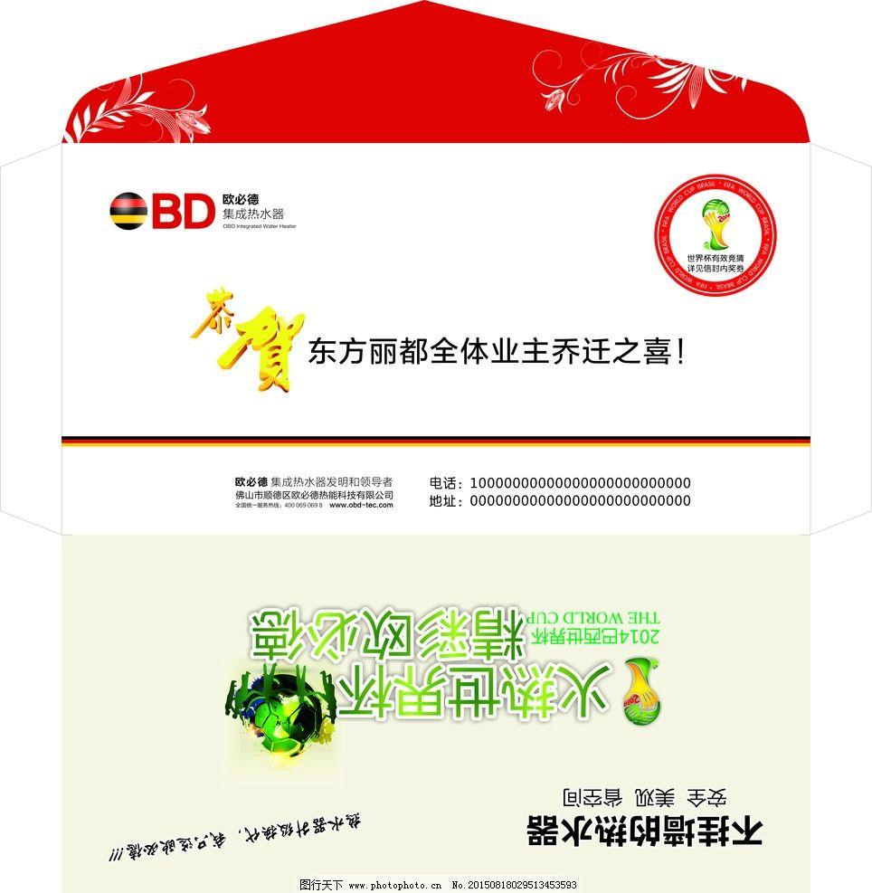 精致设计 信封模板 个性信封 经典信封 创意信封 矢量 欧式信封 2015