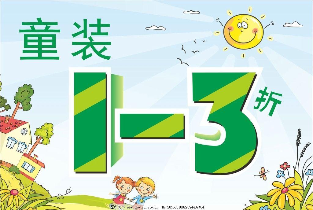 童趣 活泼 绿色 太阳 小山坡 设计 广告设计 广告设计 cdr