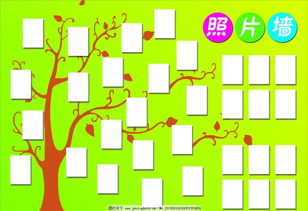 照片墙 照片 树木 文化墙 墙体 墙 装饰 设计 广告设计 海报设计 cdr