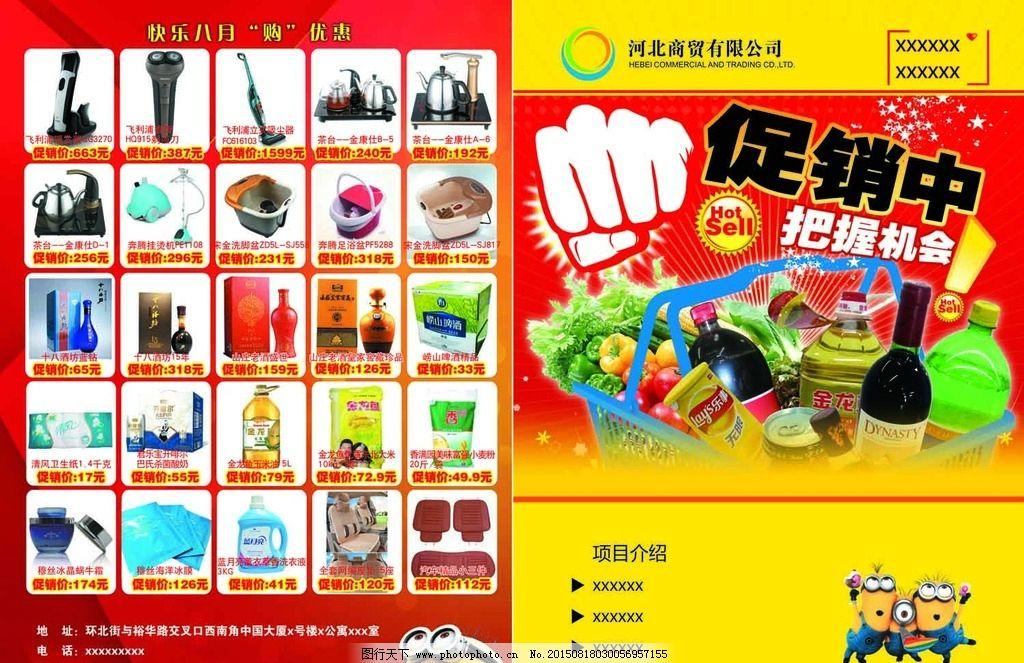 促销海报 超市海报 海报封面封底 海报招贴 招贴广告 设计 广告设计