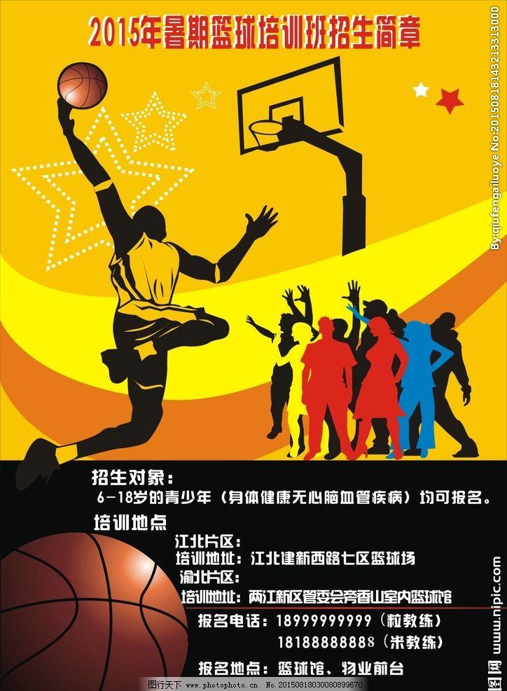 篮球培训海报图片