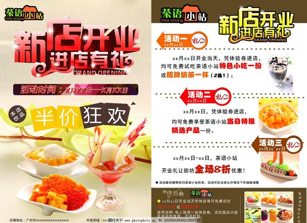 开业宣传单 隆重开业 茶语小站 活动传单 奶茶 甜品 广告设计