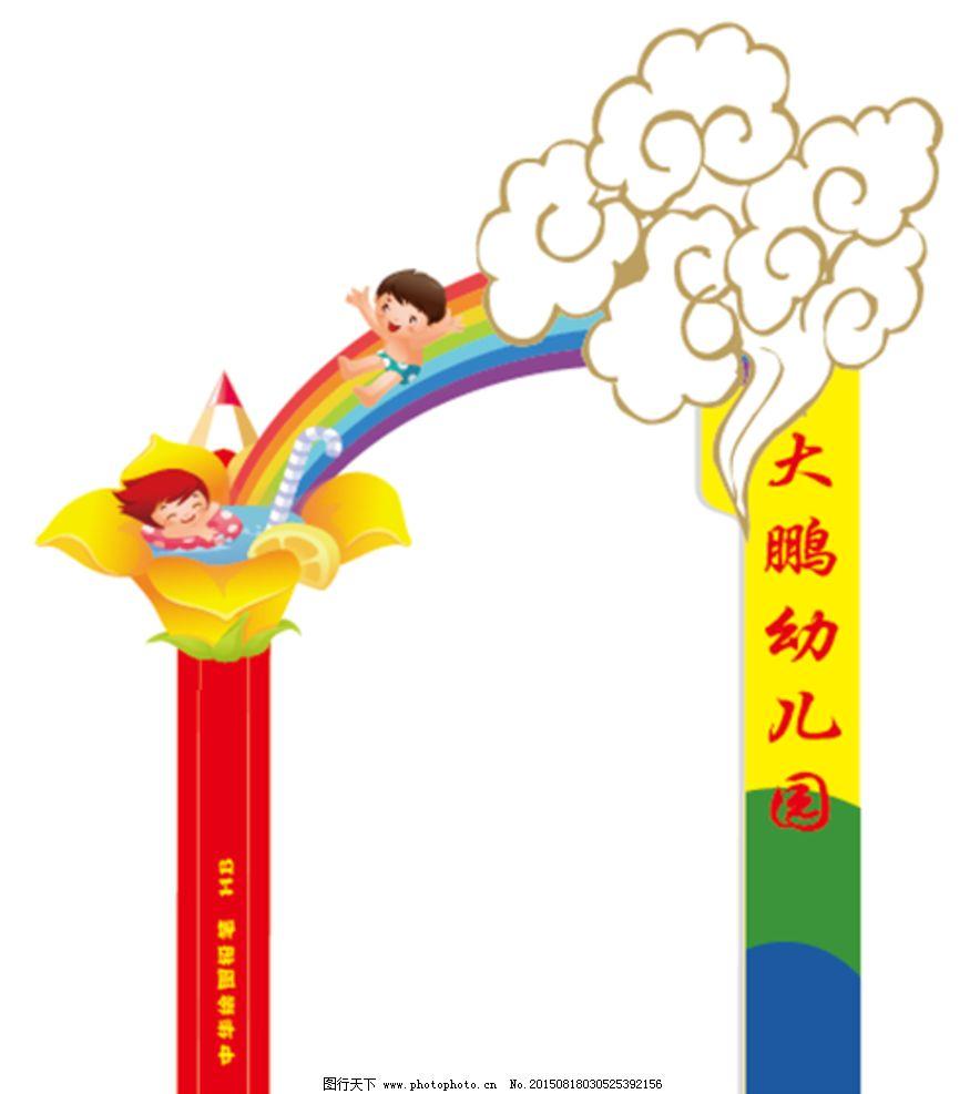 幼儿园门头 彩虹 滑滑梯 小朋友 铅笔 花瓣 云彩 游泳 设计 广告设计