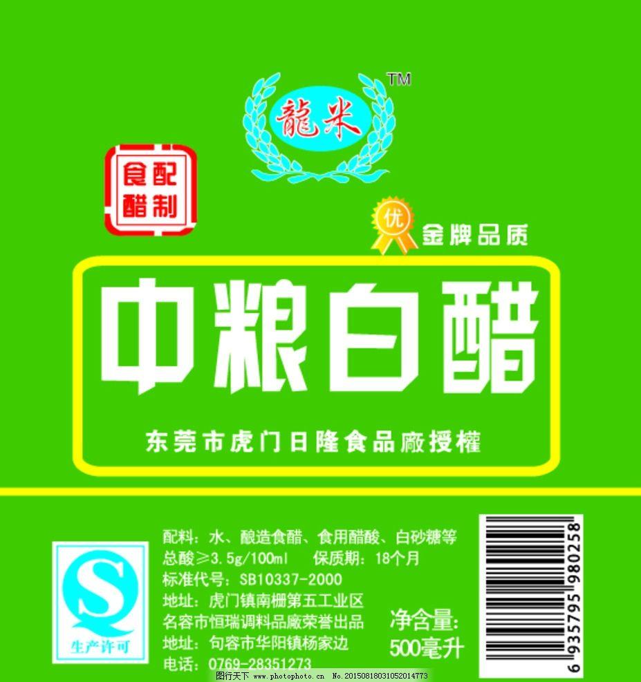白醋标签 中粮 绿色 食醋 广告设计 其他