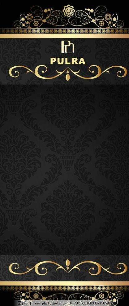 欧式花纹 金色花纹 菜单 饮料单 黑色背景 花纹 大气 高端 上档次