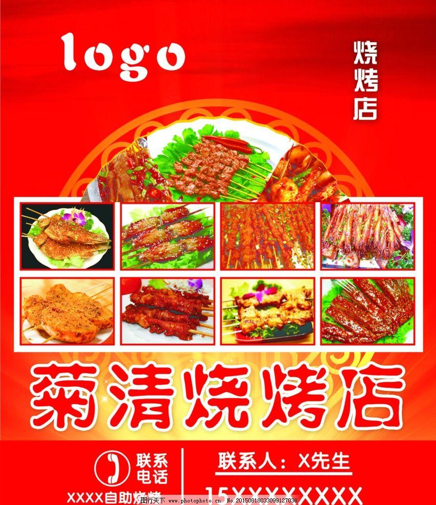 烧烤店海报图片