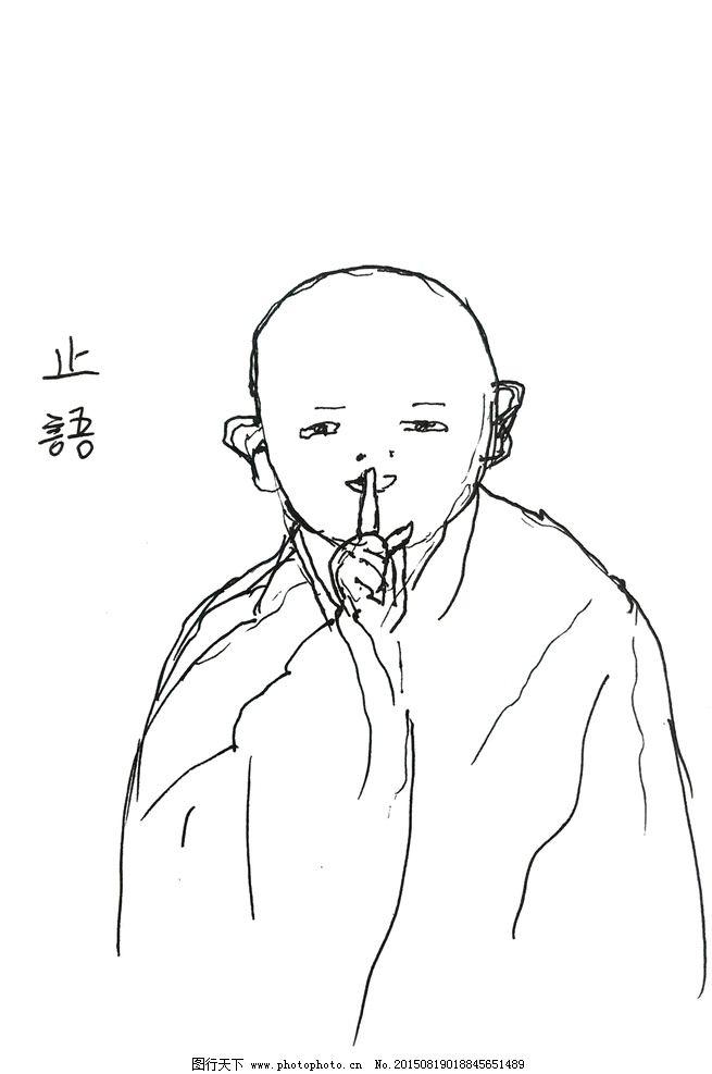 素描手绘止语和尚 线条