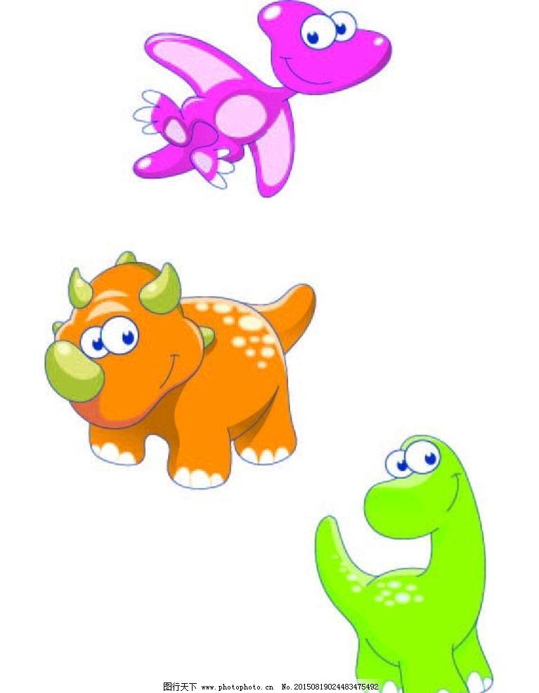矢量卡通恐龙图片
