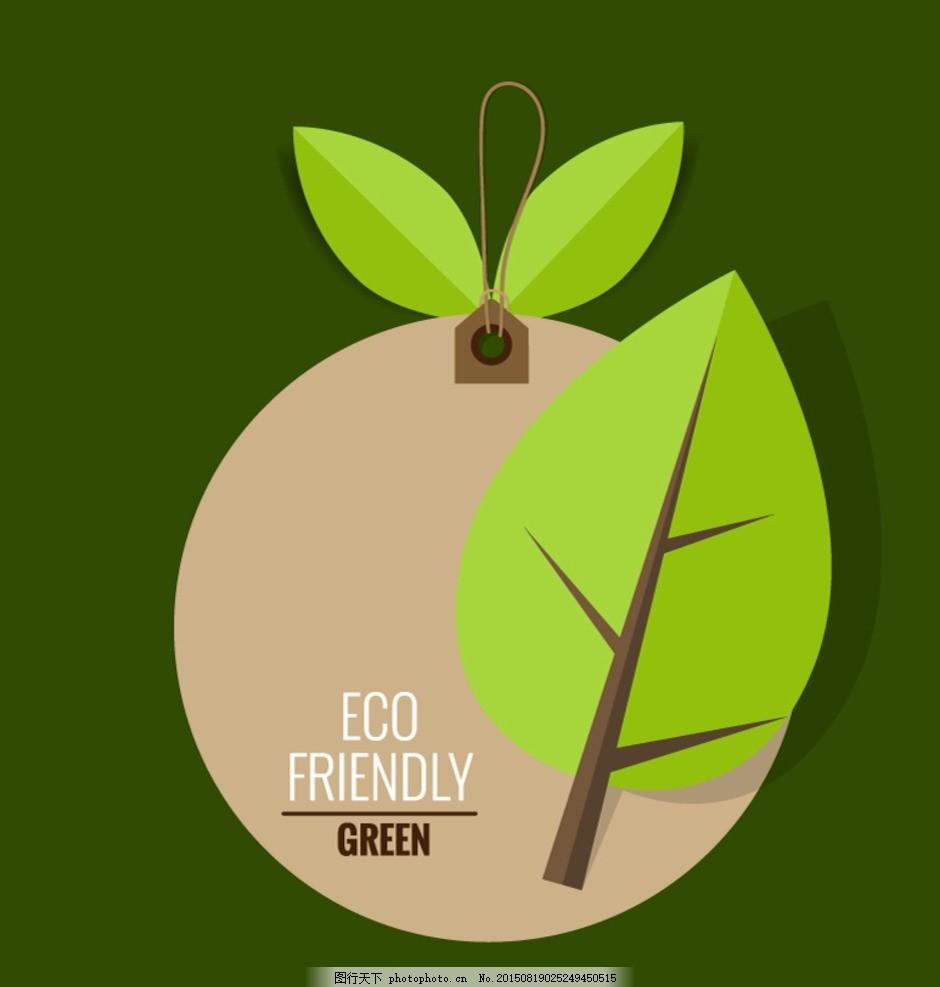 扁平化树叶矢量素材 扁平化 树叶 叶子 吊饰 吊牌 绿叶 植物 卡片