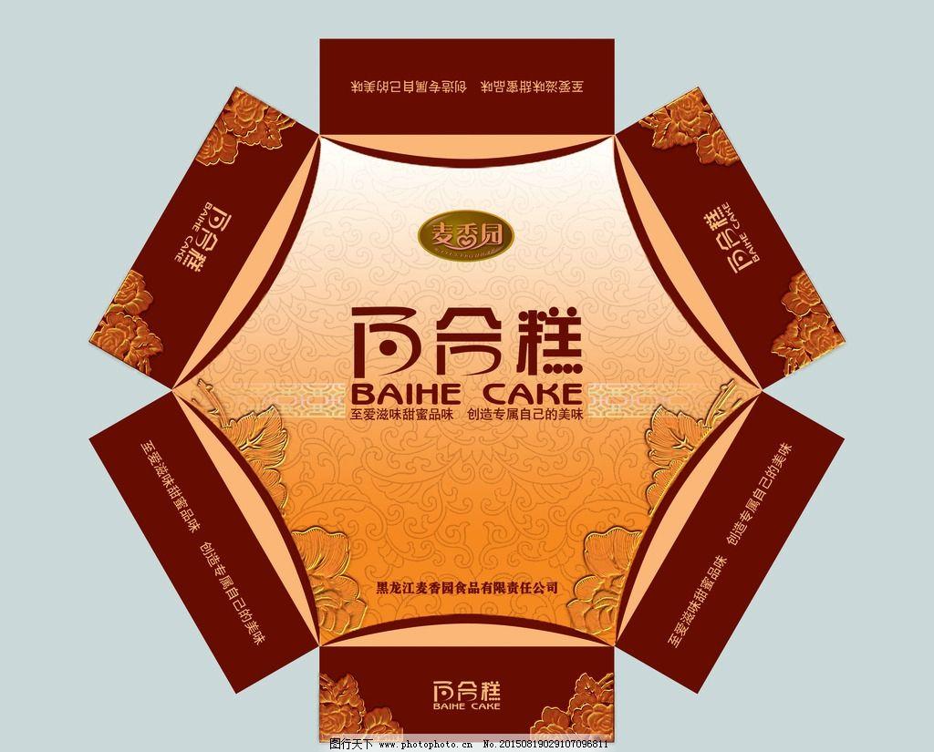 广告设计 包装设计  月饼 六角月饼盒 月饼盒 月饼包装 包装 盒子图图片
