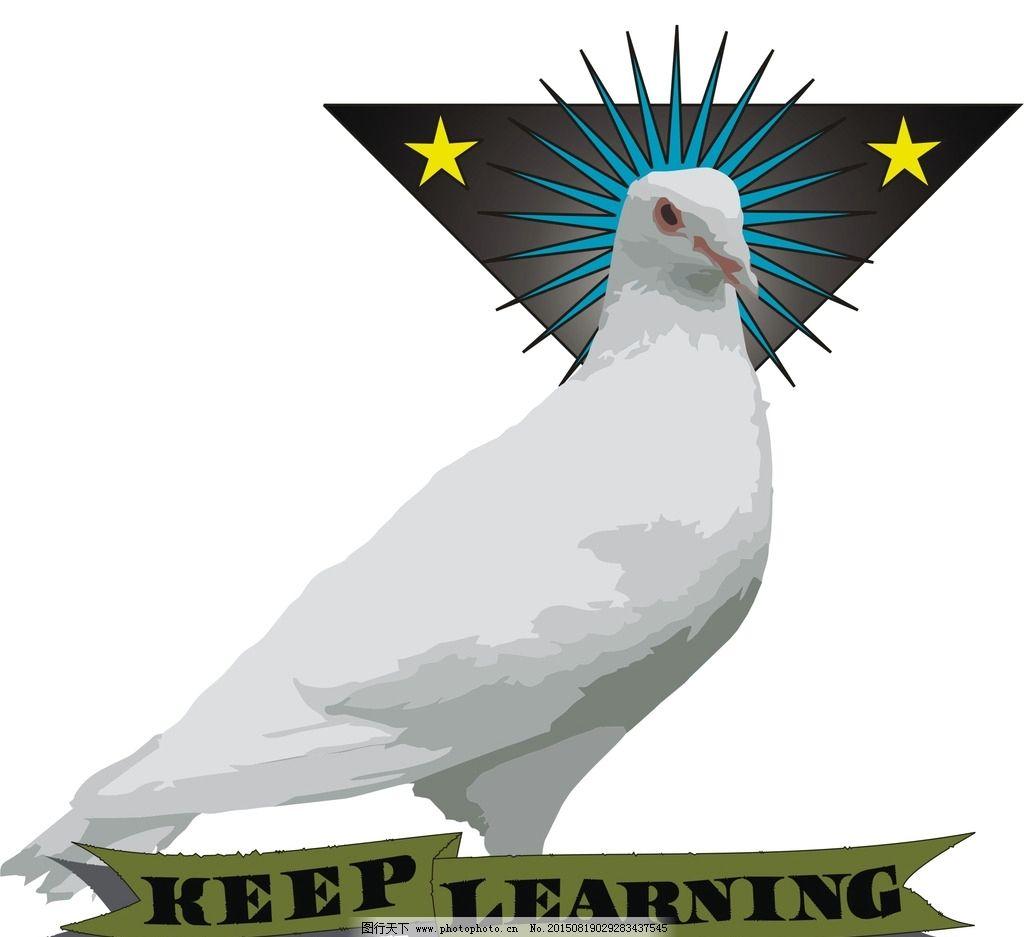 白色 和平 鸽子 图案 设计 设计 广告设计 招贴设计 cdr