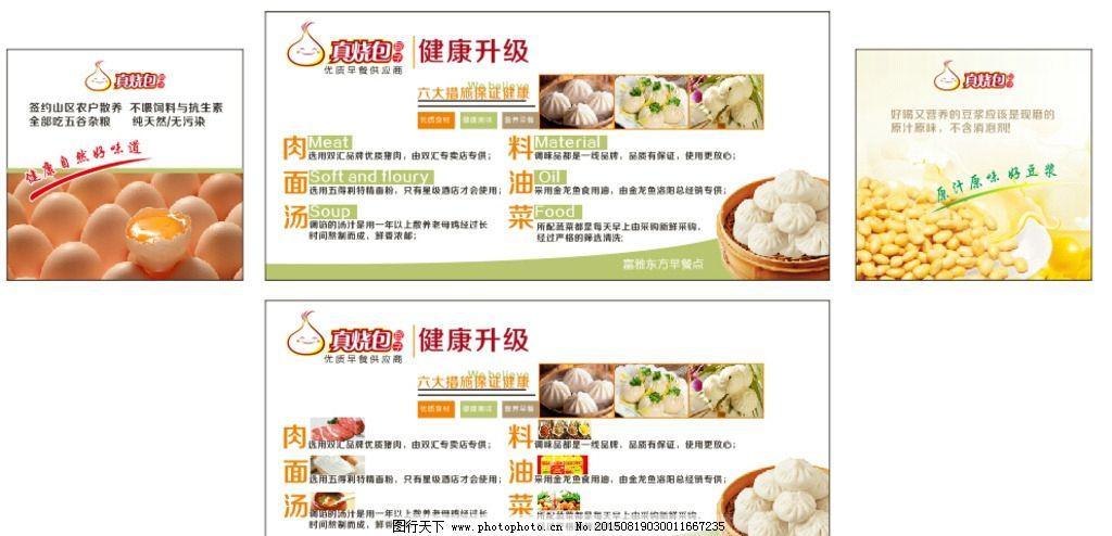 餐车广告包子设计图片图片