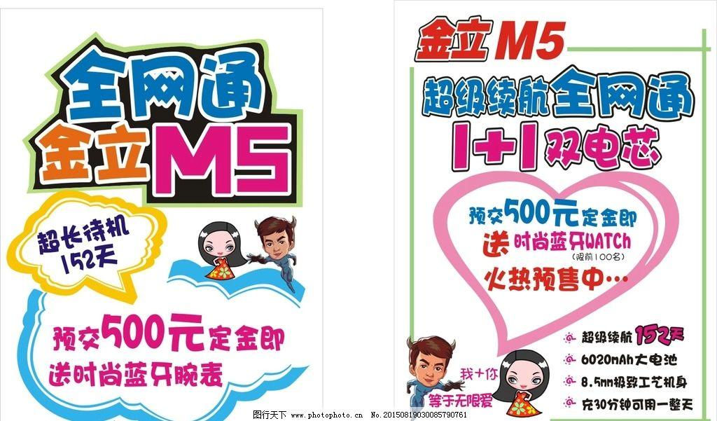 pop海报 手机pop海报 手绘海报 手机海报 手写海报 设计 广告设计