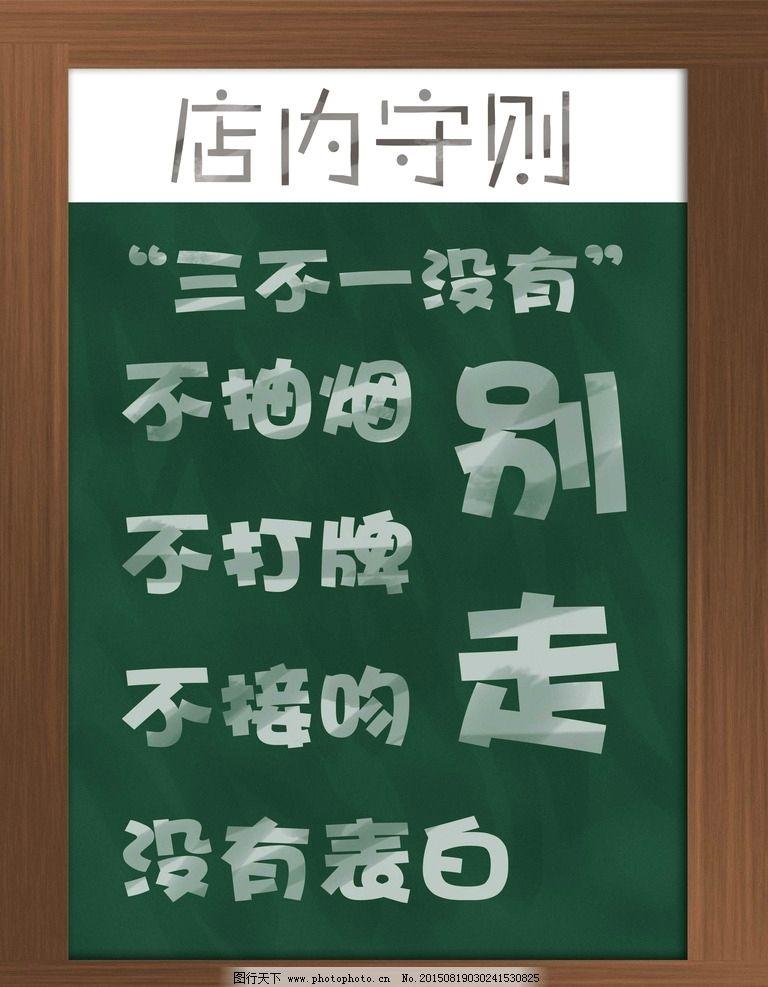 店内守则 黑板 黑板海报 黑板牌子 咖啡店守则 咖啡厅守则 粉笔字