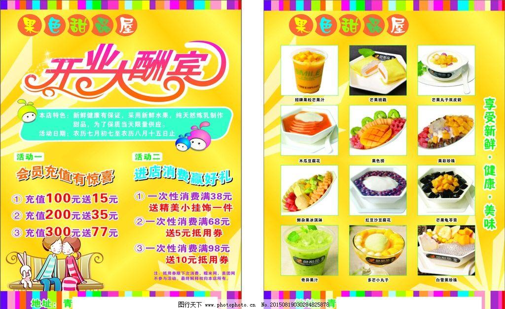 甜品宣传单图片图片