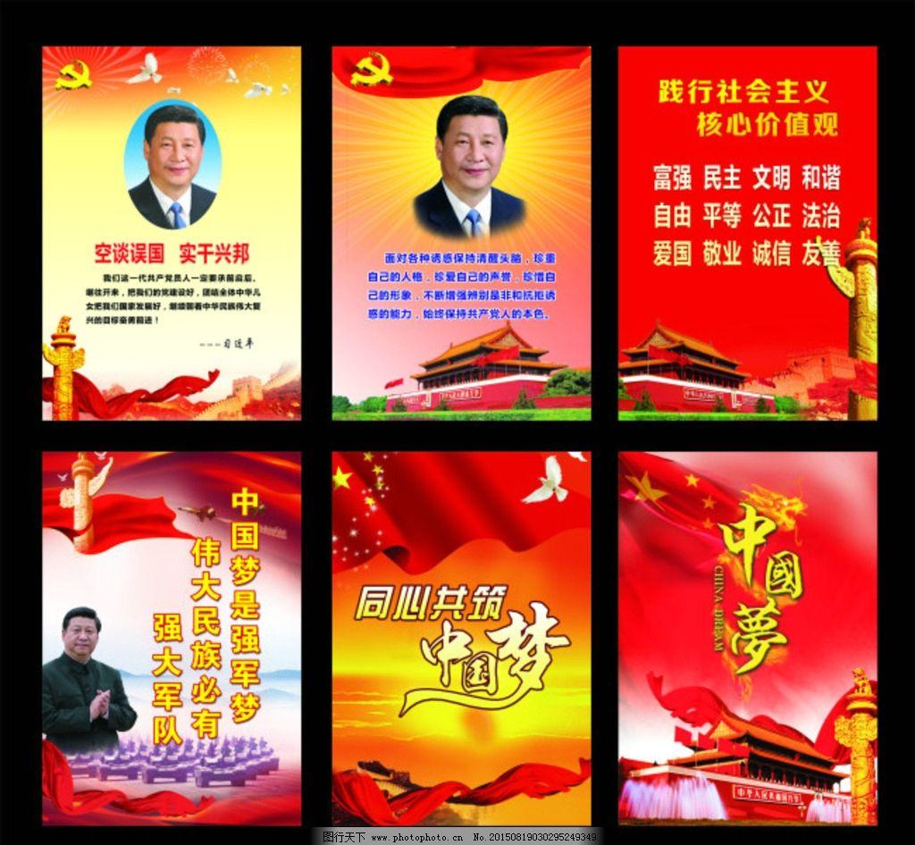 中国梦海报 青春中国梦