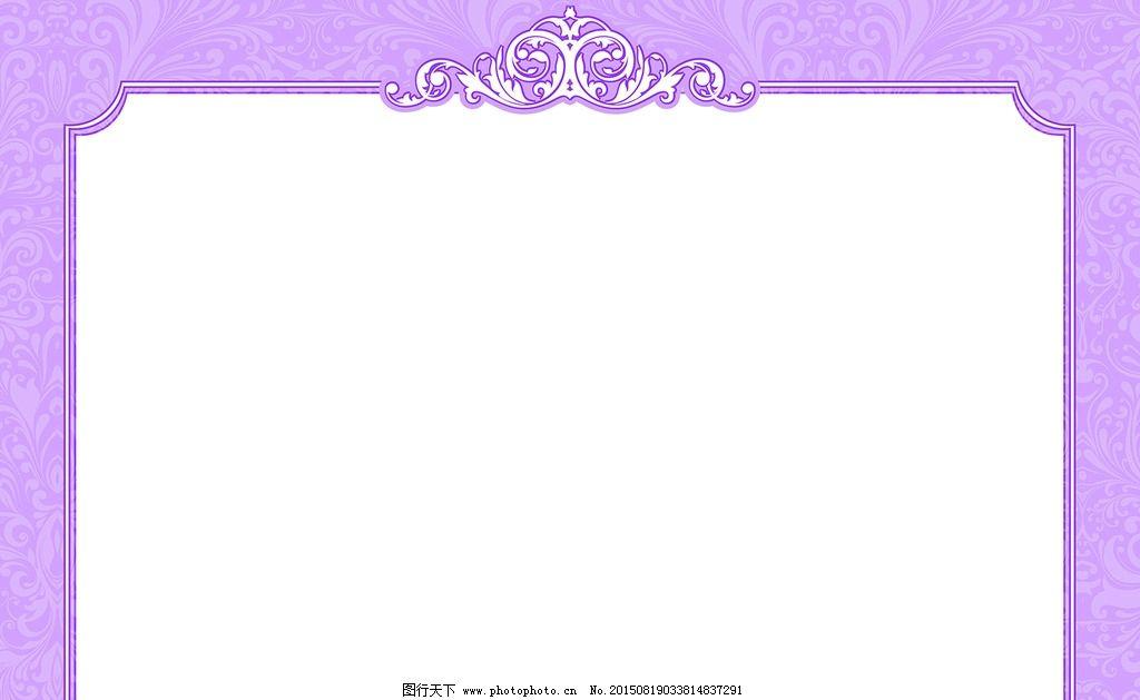 婚礼背景异形 紫色 欧式图片