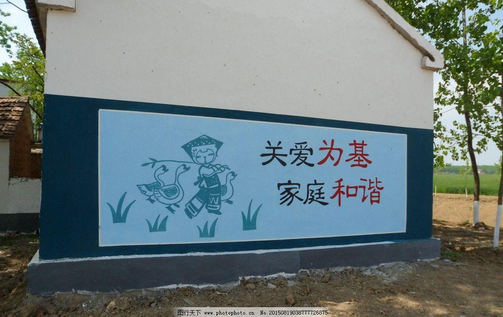 墙体彩绘 墙绘 文化墙 墙绘素材 墙绘设计 墙体画 工地字画 校园文化
