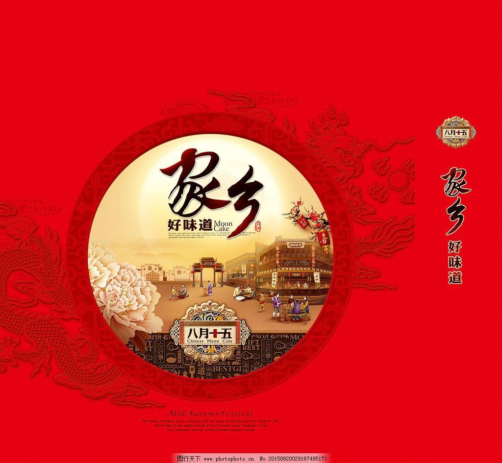 中秋节 月饼盒 八月十五 中国风 月亮 建筑 家乡的味道 设计 广告设计