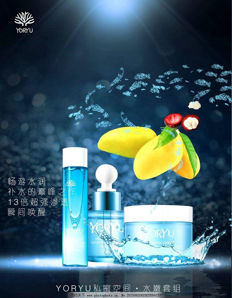 化妆品海报图片_招贴设计