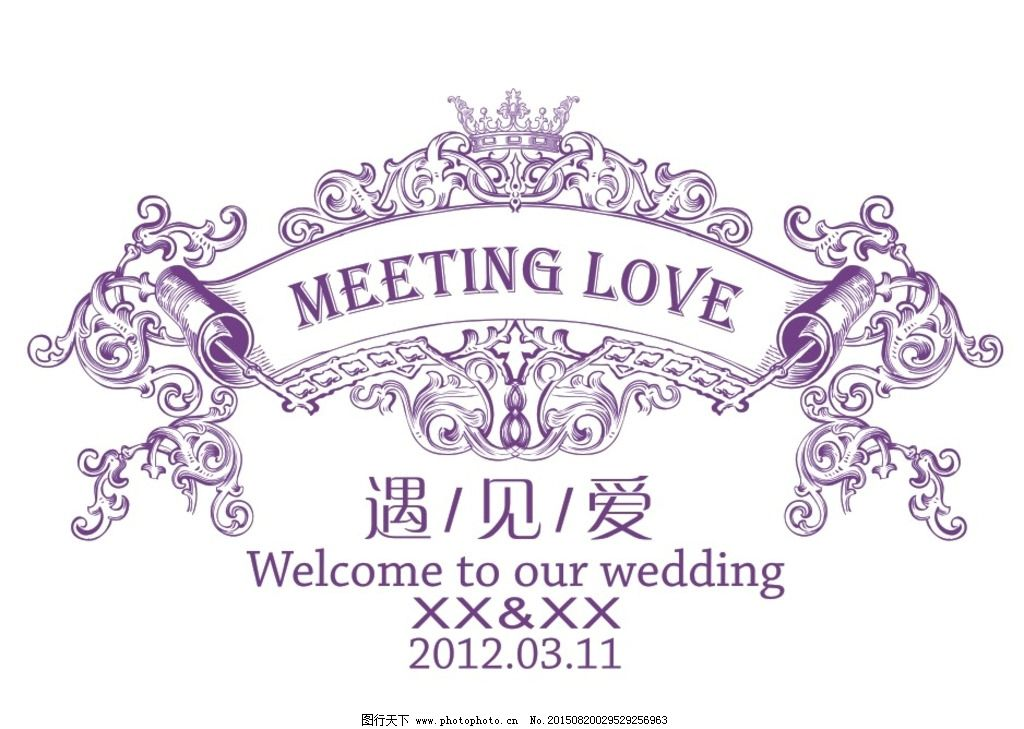 相册封面 婚礼素材 婚礼标志 婚礼海报 婚礼标题 设计 广告设计 广告