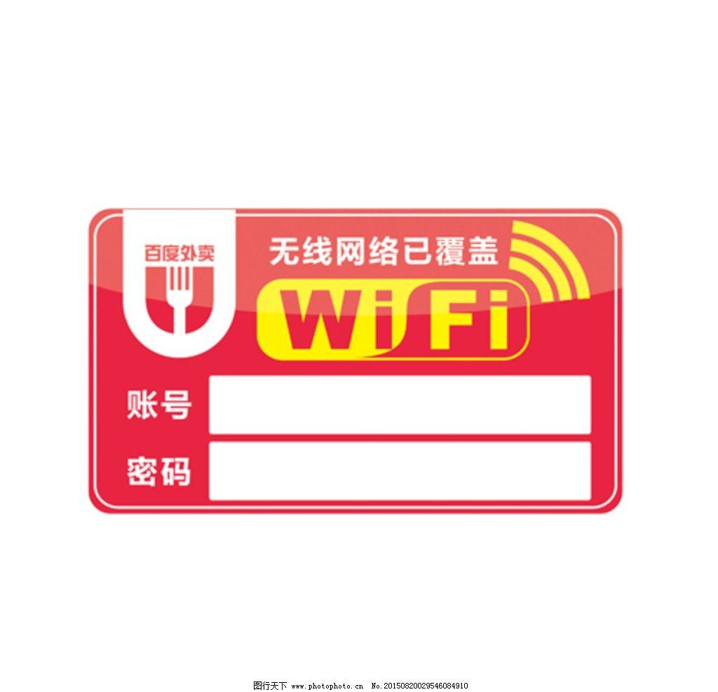 wifi标志 wifi写真 wifi墙贴 酒吧wifi 餐馆wifi 免费wifi wifi标志图片