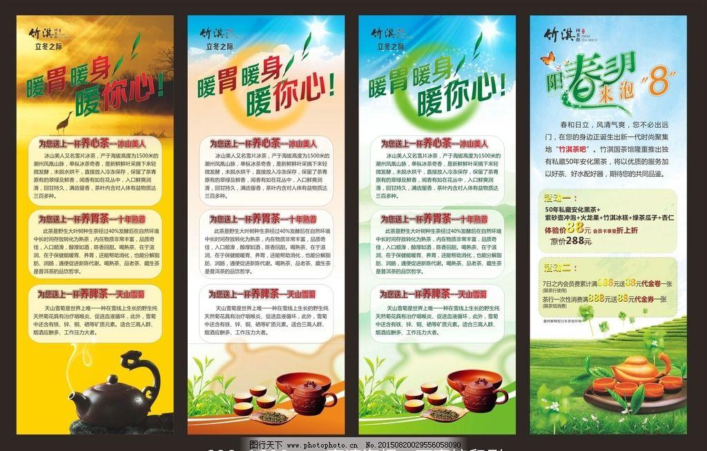 新品上市 新茶上市 春茶上市 海报 pop 茶海报 新茶海报  设计 广告