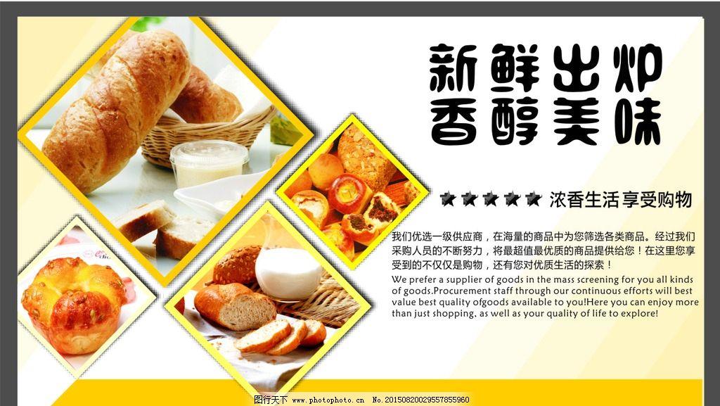 面包海报图片_设计案例