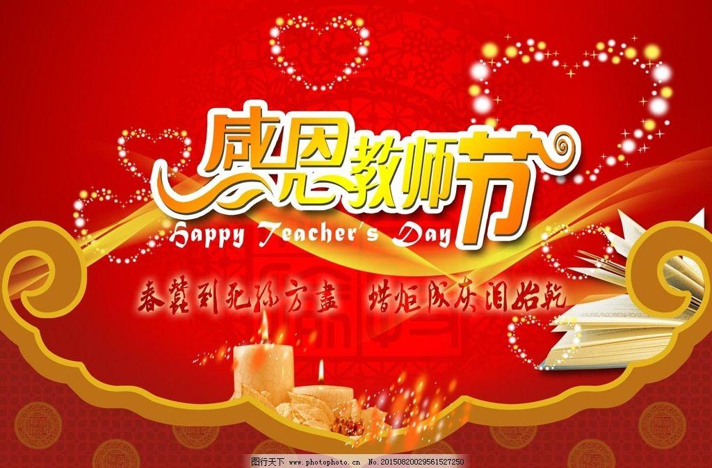 教师节海报 庆祝教师节 感恩教师节 教师节快乐 教师节晚会 教师节图片