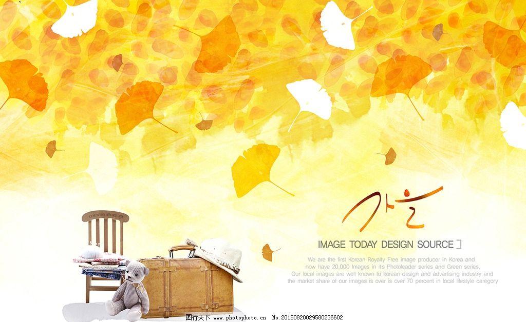 秋季高清壁纸矢量图