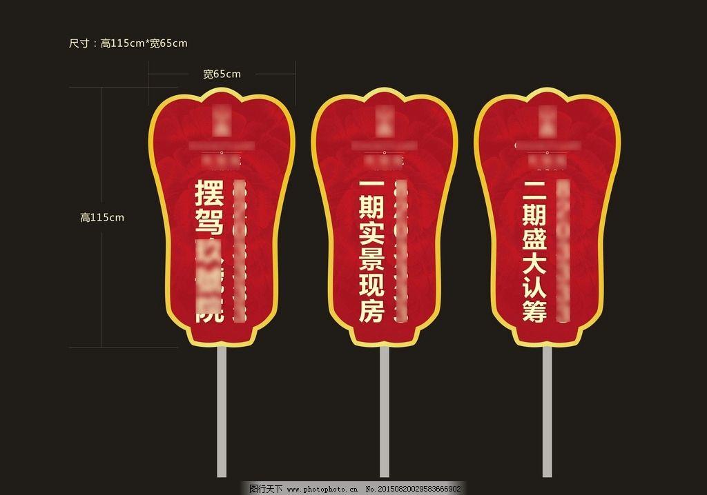 手举牌 地产手举牌 红色 扇形 举牌 设计 广告设计 广告设计 cdr