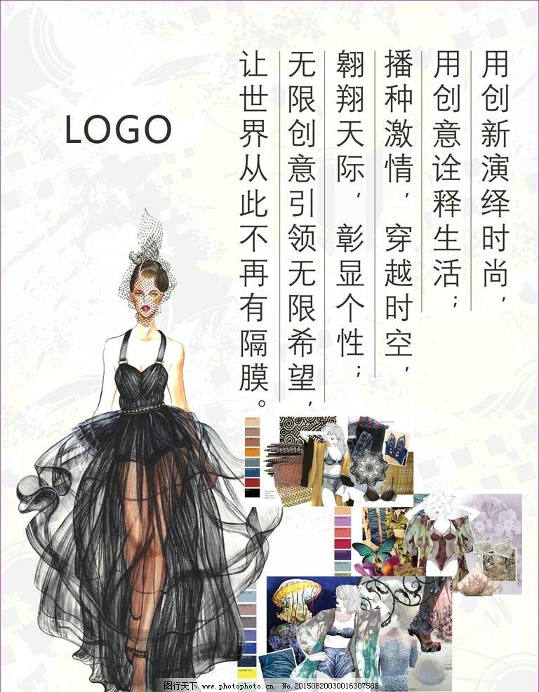 企业服装设计宣传海报图片