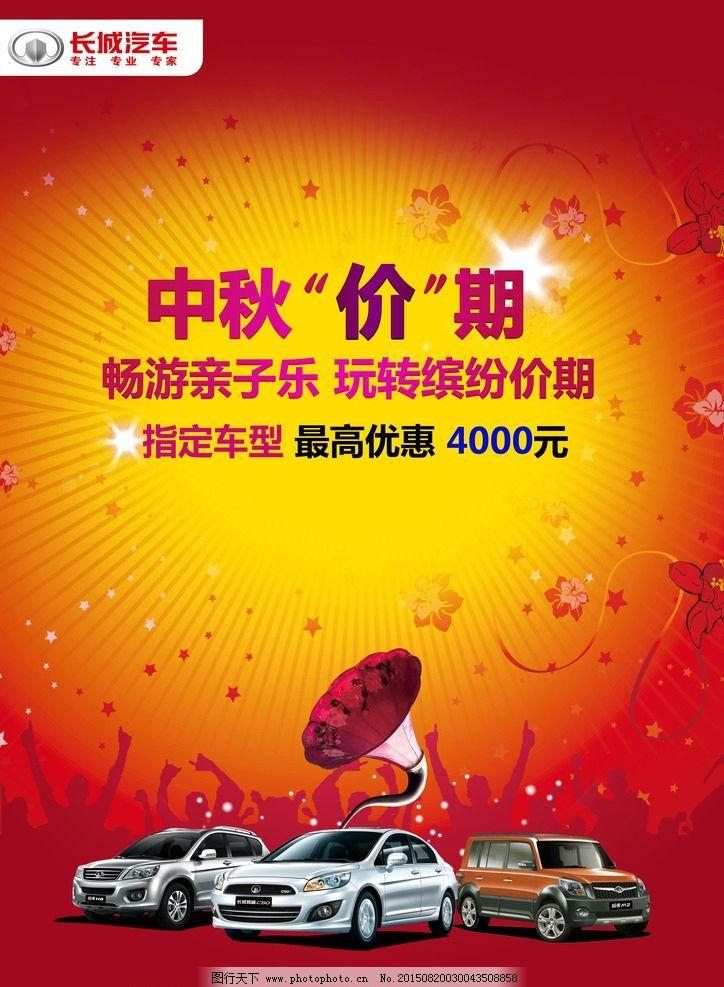 中秋节汽车城活动海报设计图片