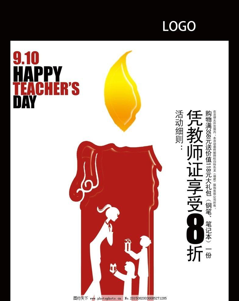 教师节 教师节海报 庆祝教师节 感恩教师节 教师节快乐 教师节晚会图片